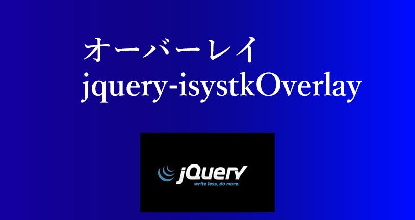 オーバーレイ jquery-isystkOverlay