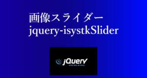 画像スライダー jquery-isystkSlider