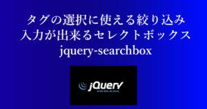 タグの選択に使える絞り込み入力ができるセレクトボックス jquery-searchbox