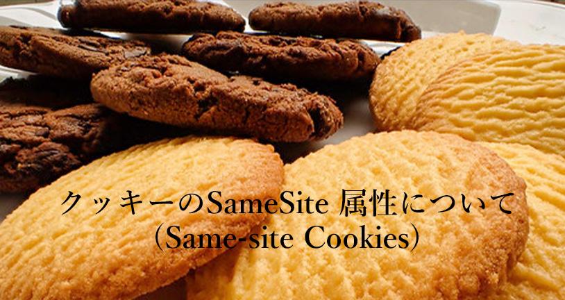 クッキーのSameSite属性について(Same-site Cookies)
