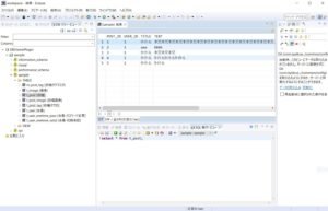 eclipse_dbviewer3