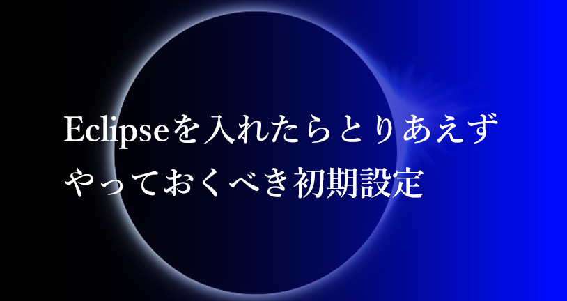 eclipse_setting