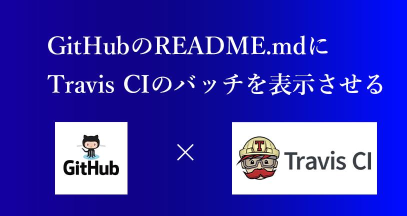 GitHubのREADME.mdにTravisCIのバッチを表示させる