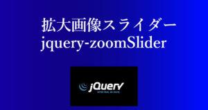 拡大画像スライダー jquery-zoomSlider