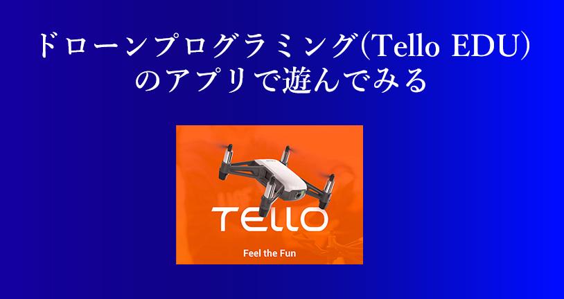 ドローンプログラミング(Tello EDU)