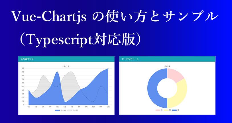 Vue-Chart.jsの使い方とサンプル(TypeScript対応版)