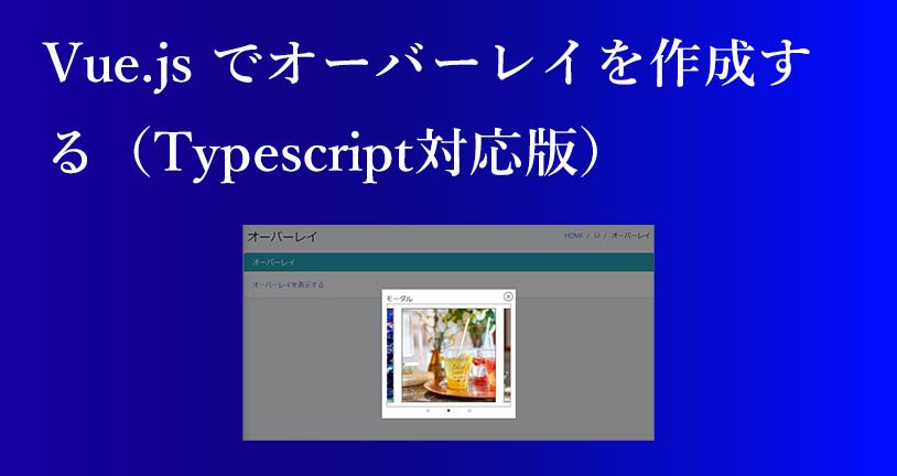 Vue.js でオーバーレイを作成する(TypeScript対応版)